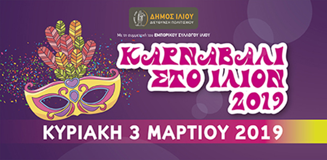 PaidikoParty_Banner_450x220px_pf01